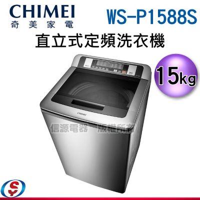 可議價 15公斤【CHIME...