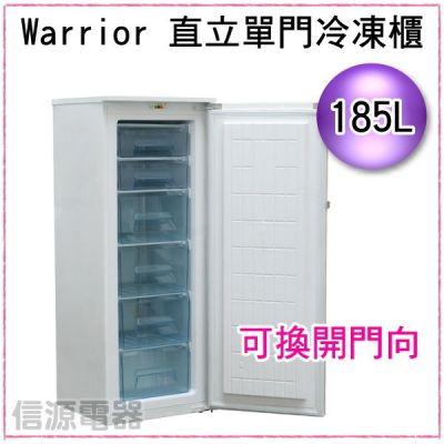 185公升 4尺8 Warrior 樺利直立單門冷凍櫃 (TF-24/TF24)