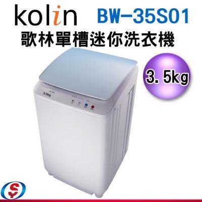 3.5公斤歌林單槽迷你洗衣機BW-35S01
