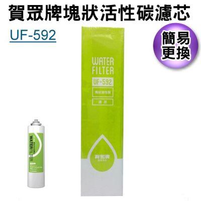 賀眾牌塊狀活性碳濾芯 UF-...