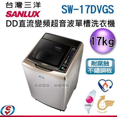可議價 17公斤【SANLUX 台灣三洋】DD直流變頻超音波單槽洗衣機 SW-17DVGS / SW17DVGS