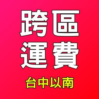 【TOSHIBA東芝冰箱/洗衣機】台中以南跨區運費