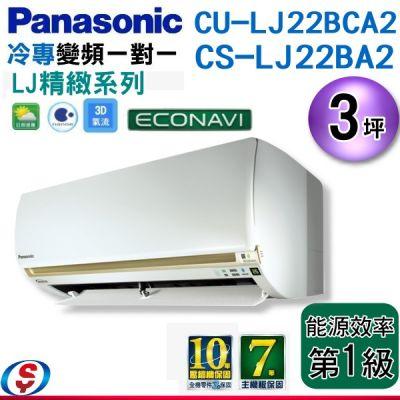 【雙11下殺】回函補助2000元~(含安裝)3坪~日照感應【Panasonic冷專變頻一對一】CS-LJ22BA2+CU-LJ22BCA2