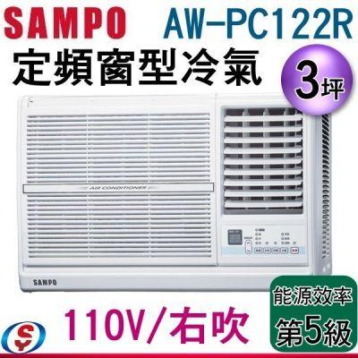 會員享優惠價(含標準安裝) 3坪【SAMPO 聲寶 定頻窗型冷氣】AW-PC122R (110V/右吹)