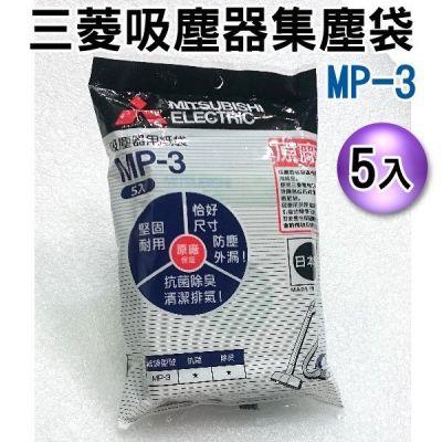 【MITSUBISHI 三菱.歌林 《日本原裝》抗菌 吸塵器集塵紙袋】MP-3