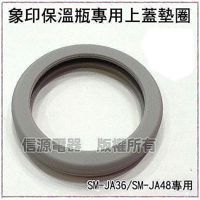 【象印 保溫瓶專用上蓋墊圈】BB393011M-00 適用:SM-JA36/SM-JA48