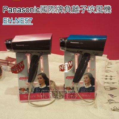 【Panasonic 國際牌 負離子 吹風機】 EH-NE57/EHNE57
