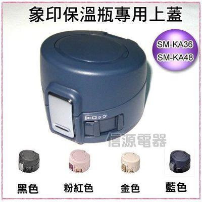 【象印 保溫瓶專用上蓋 】BS141801L 適用: SM-KA36 / SM-KA48