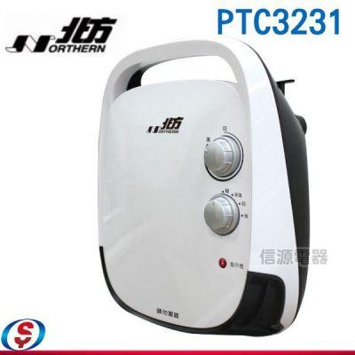 NORTHERN北方房間/浴室兩用電暖器 PTC3231/PTC-3231