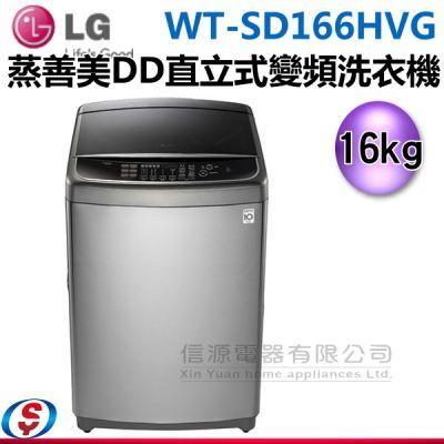 [LG感恩送好禮](可議價)16公斤【LG 樂金】6 MOTION DD 蒸善美 直立式 變頻洗衣機 WT-SD166HVG / WTSD166HVG
