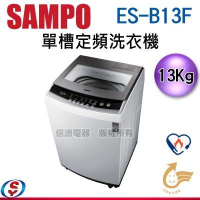 可議價 13公斤【聲寶SAM...