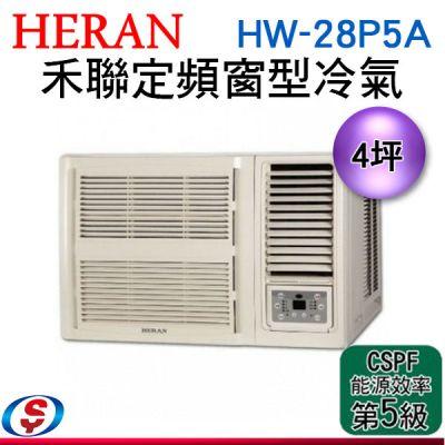 (可議價) CSPF機種 4坪【HERAN 禾聯】頂級旗艦定頻窗型冷氣 HW-28P5A / HW28P5A
