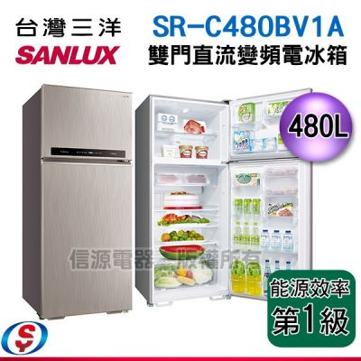 【SANLUX 台灣三洋】直流變頻電冰箱 SR-C480BV1A / SRC480BV1A