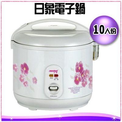 10人份 日象電子鍋(台灣製造)ZOR-8101