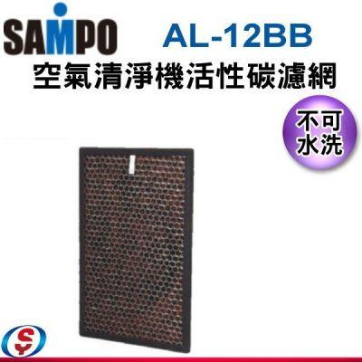 SAMPO聲寶 空氣清淨機活性碳濾網 AL-12BB