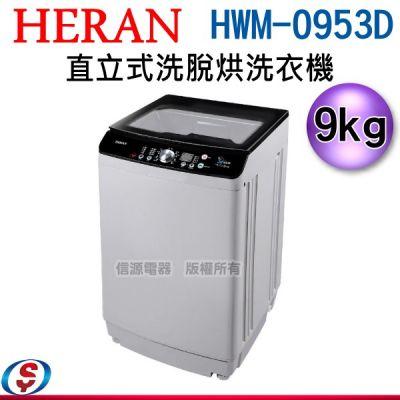 (可議價)9公斤【HERAN...