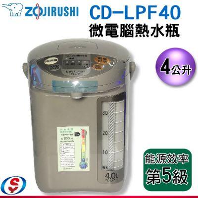 4公升【ZOJIRUSHI 象印】日本製 寬廣視窗微電腦電動熱水瓶 CD-LPF40/CDLPF40