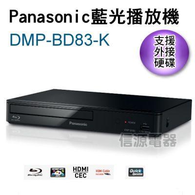 Panasonic國際牌藍光播影機DMP-BD83-K/DMP-BD83