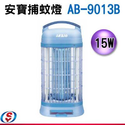 15W【安寶】電極式電子捕蚊...