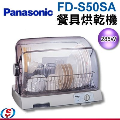 Panasonic國際牌烘碗機 ~ 奈米銀抑菌濾網 FD-S50SA