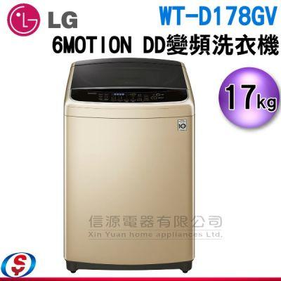 【歲末促銷價】(可議價)17公斤 LG 樂金 6MOTION DD直立式變頻洗衣機 WT-D178GV