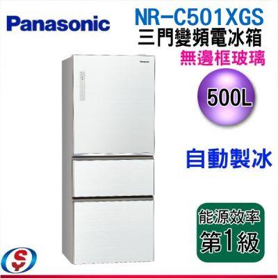 [國際送好禮](可議價)500公升【Panasonic國際牌】變頻三門電冰箱(玻璃面無邊框)NR-C501XGS/NR-C501XGS-W