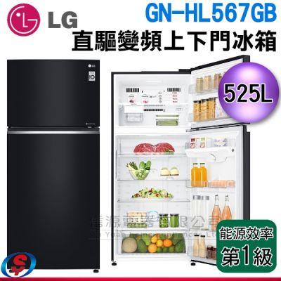 【歲末促銷價】(可議價)525公升 LG 樂金 直驅變頻上下門冰箱 GN-HL567GB
