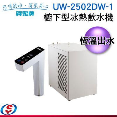 可議價【賀眾牌】櫥下型冰熱飲水機 UW-2502DW-1 / UW2502DW