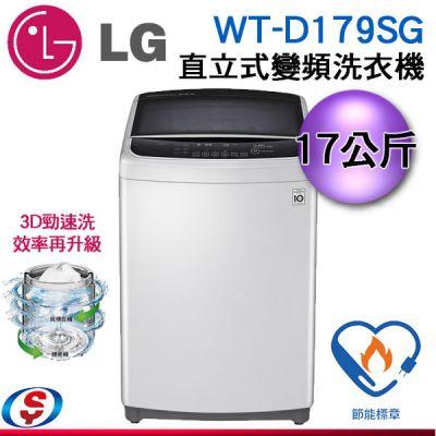 [LG送好禮](可議價)17公斤【LG 樂金】DD 直驅變頻 直立式洗衣機 WT-D179SG / WTD179SG