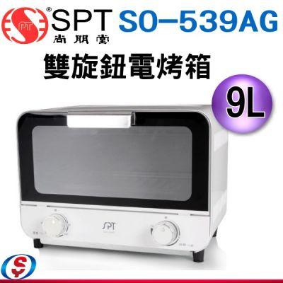 9公升尚朋堂電烤箱SO-539AG