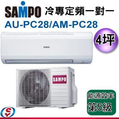[聲寶送現金](含標準安裝) 4坪【SAMPO 聲寶】PICOPURE 冷專定頻 一對一冷氣 AM-PC28+AU-PC28