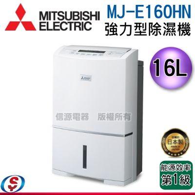 可議價 16公升【MITSU...