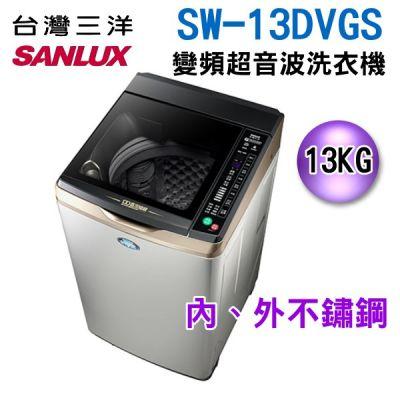 (可議價)13公斤【SANLUX 台灣三洋】DD直流變頻超音波單槽洗衣機 SW-13DVGS / SW-13DVGS