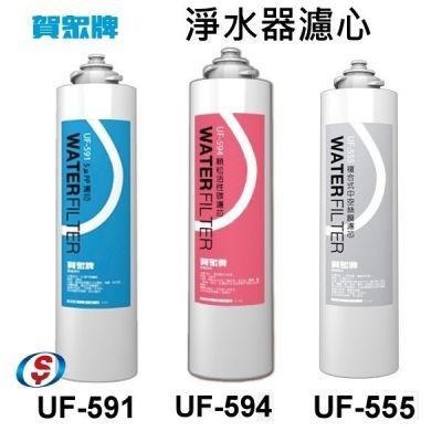 【賀眾牌濾芯--UF-311T淨水器專用】 UF-591+UF-594+UF-555各一支