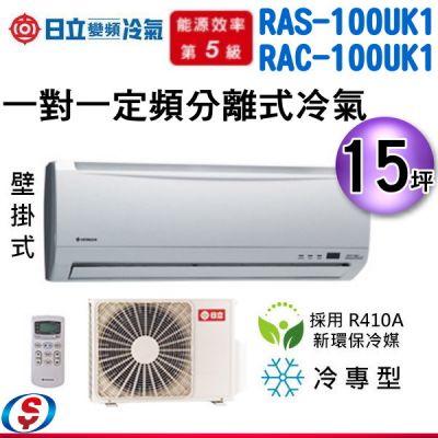 可議價15坪【HITACHI 日立 定頻分離式一對一冷氣】RAC-100UK1/RAS-100UK1