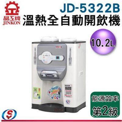 10.2公升 【晶工牌 節能...