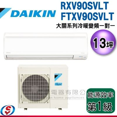 可議價13坪 DAIKIN大金R32冷暖變頻一對一冷氣-大關系列 RXV90SVLT/FTXV90SVLT