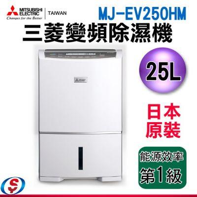 (可議價)25公升 MITSUBISHI三菱變頻除濕機MJ-EV250HM-TW