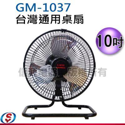 10吋【台灣通用工業桌扇】G...