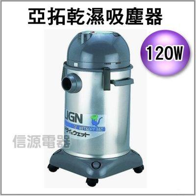 32公升【亞拓-乾濕吸塵器 ...