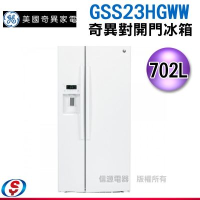 (可議價)702公升 GE ...