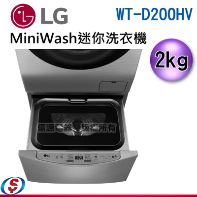 [LG送好禮]可議價 2公斤【LG 樂金】MiniWash迷你洗衣機 (加熱洗衣) 星辰銀 WT-D200HV / WTD200HV