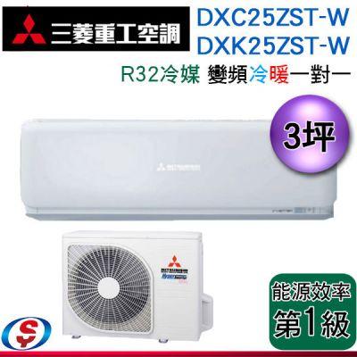 可議價 (含標準安裝) 3坪【三菱重工空調】冷暖 變頻分離式 一對一冷氣 DXK25ZST-W/DXC25ZST-W