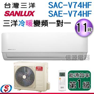 可議價(含標準安裝 ) 11坪【三洋冷暖變頻分離式一對一冷氣】SAC-V74HF / SAE-V74HF