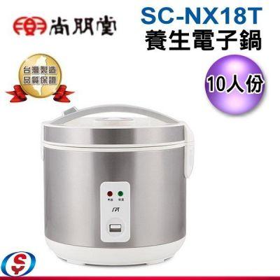 10人份尚朋堂 多功能養生電子鍋 SC-NX18T
