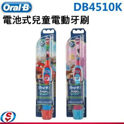 德國百靈 Oral-B 電池式兒童電動牙刷 DB4510K