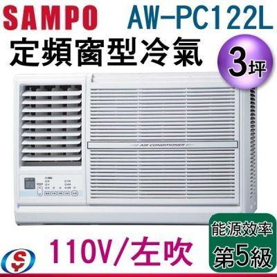 會員享優惠價(含標準安裝) 3坪【SAMPO聲寶定頻窗型冷氣】AW-PC122L (110V/左吹)