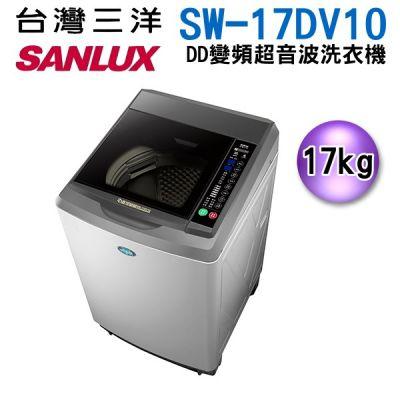 (可議價)17公斤 SUNLUX 台灣三洋 DD直流變頻超音波單槽洗衣機SW-17DV10/SW17DV10