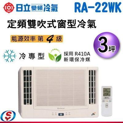 可議價3坪【HITACHI 日立 定頻雙吹式窗型《冷專》冷氣機 (0.8噸) 】RA-22WK