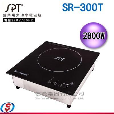 尚朋堂 SPT商業用大功率電磁爐SR-300T